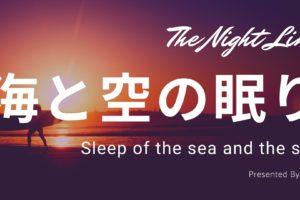 【オルタナティブロック】大自然の恵みを感じる曲『海と空の眠り』