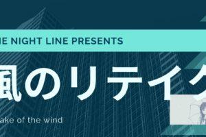 【オルタナティブロック】言葉の大切さを物語る歌『風のリテイク』