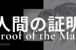 【オルタナティブロック】現代社会を皮肉ったクールな風刺曲!