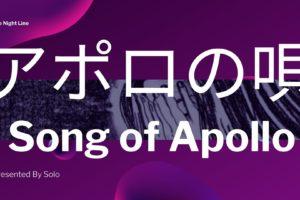【オルタナティブロック】あなたの未来世界を切り拓く希望の唄!